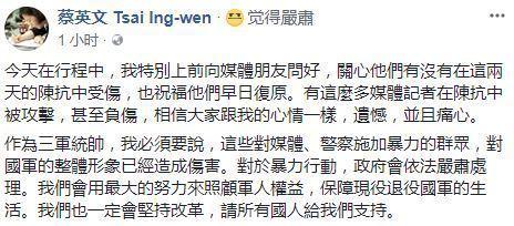 反軍改後續 蔡總統:施暴者對國軍形象已造成傷害