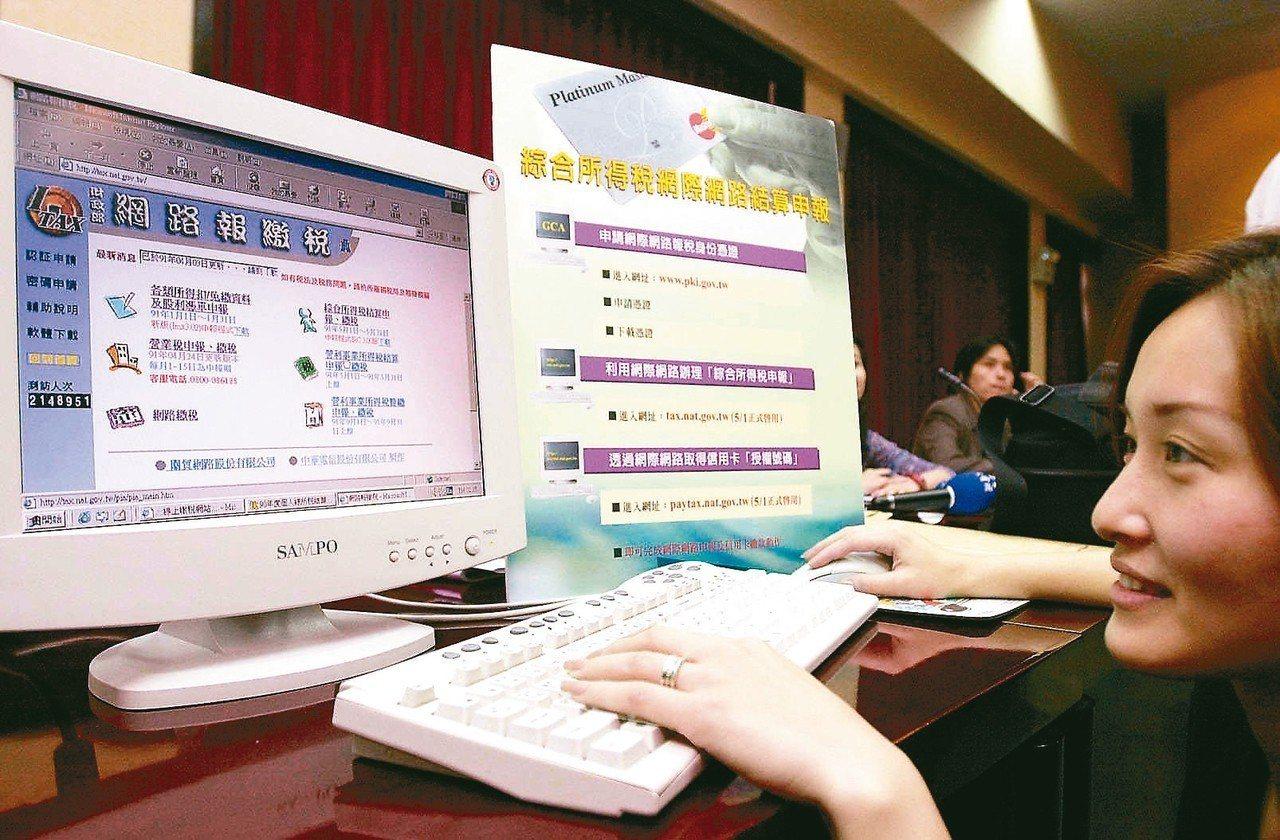 財政部官員表示,今年申報個人綜合所得稅不必下載軟體,可以直接在線上報稅。 圖/聯...