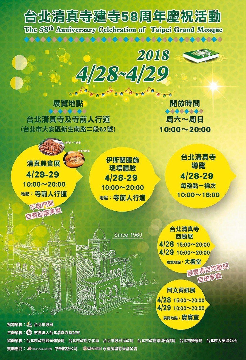 台北清真寺建寺58周年慶活動 圖/台北市觀光傳播局、台北清真寺