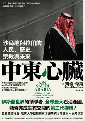 書名:《中東心臟:沙烏地阿拉伯的人民、宗教,歷史與未來》作者:凱倫.伊利特....