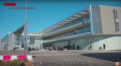 Mercedes-AMG Moment 第二集: Petronas全球研發測試中心