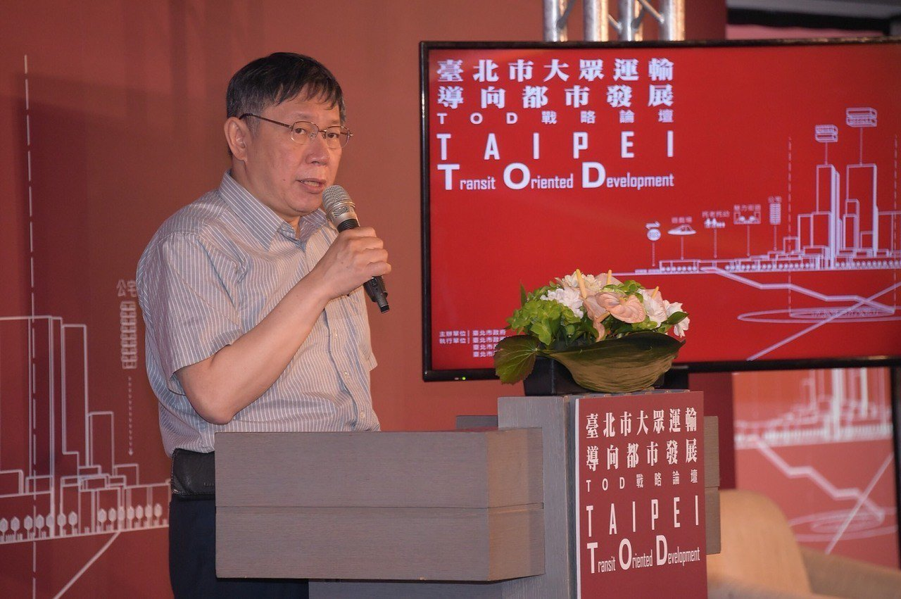 台北市長柯文哲今天出席「台北市TOD整體發展戰略系列論壇」。圖/北市府提供