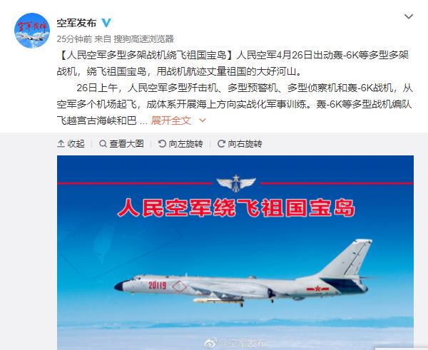大陸空軍官媒:今日多機型繞飛台灣