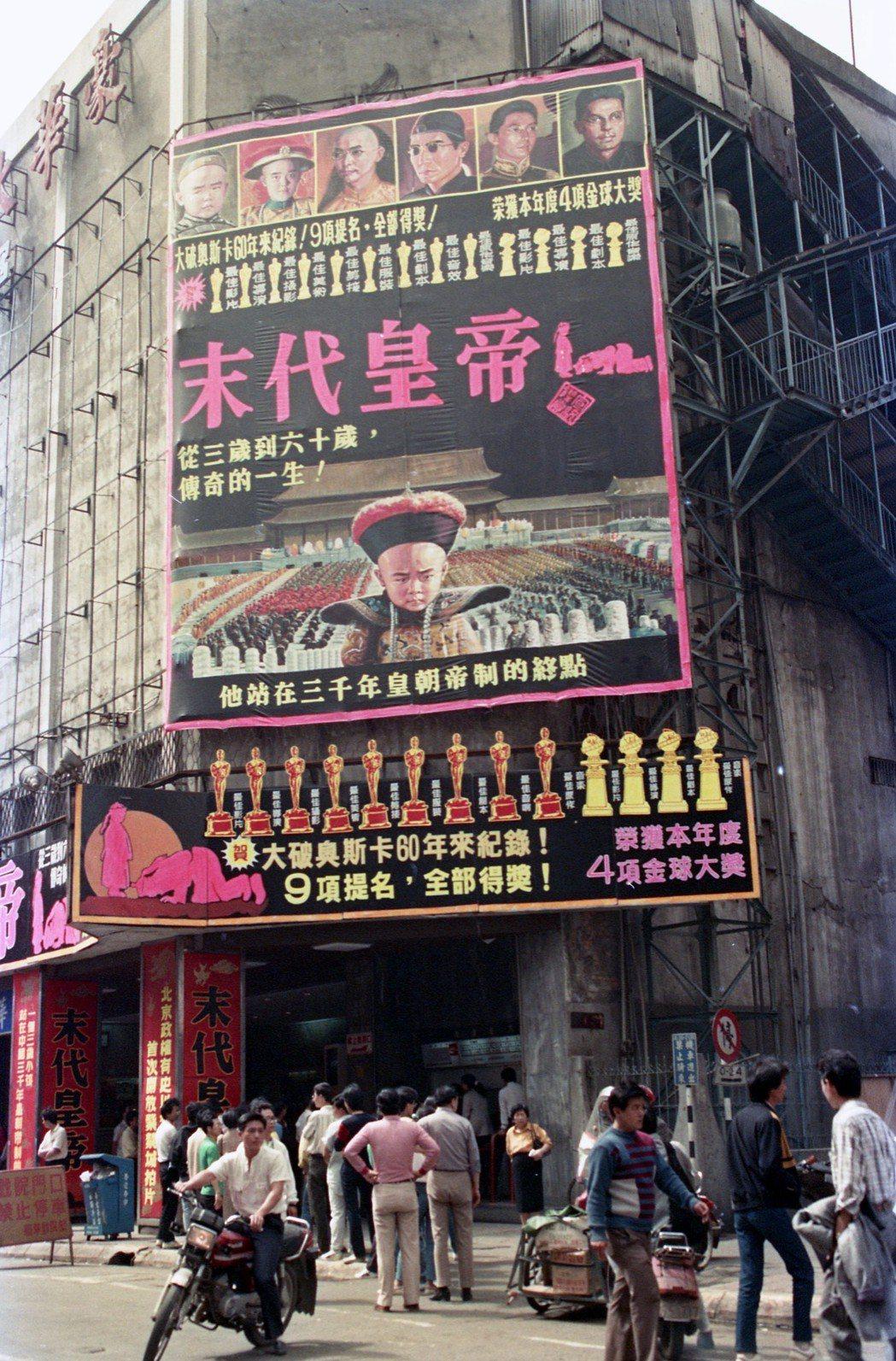「末代皇帝」台灣上映時曾掀起熱潮。圖/報系資料照片