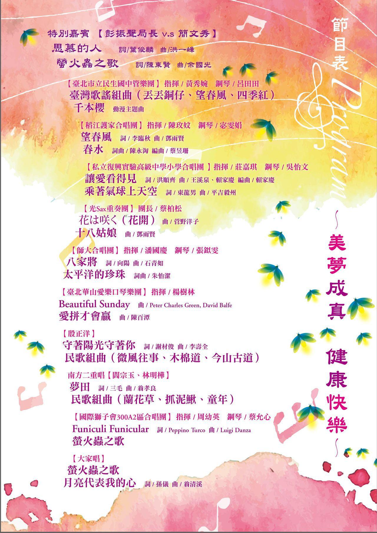 台北市大安森林公園本週日(29日)下午2點半起,將舉辦免費音樂會「戀戀螢火蟲20...