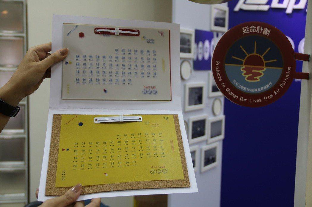 文創系學生以「延命計畫」為題,設計萬年曆讓民眾紀錄空汙品質 弘光科大/提供。