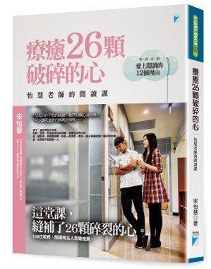 《療癒26顆破碎的心:怡慧老師的閱讀課》 圖/寶瓶文化提供