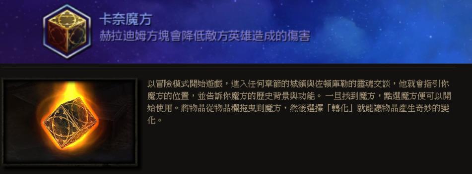 上: 《暴雪英霸》7級天賦。 下: 《暗黑破壞神》官網。