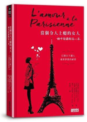 書名:《當個令人上癮的女人(而不是誰的另一半):巴黎女子讓人魂牽夢縈的祕密》...