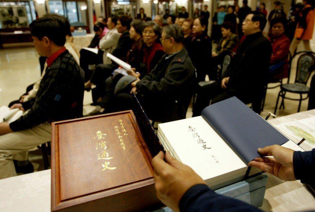 國民黨文傳會黨史館重刊連橫的《台灣通史》。 圖/聯合報系資料照