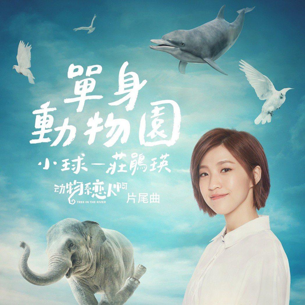 小球為戲劇「動物系戀人啊」量身打造片尾曲「單身動物園」。圖/環球音樂提供