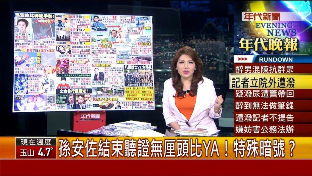 張雅琴播報孫安佐出庭的相關新聞。圖/摘自Youtube