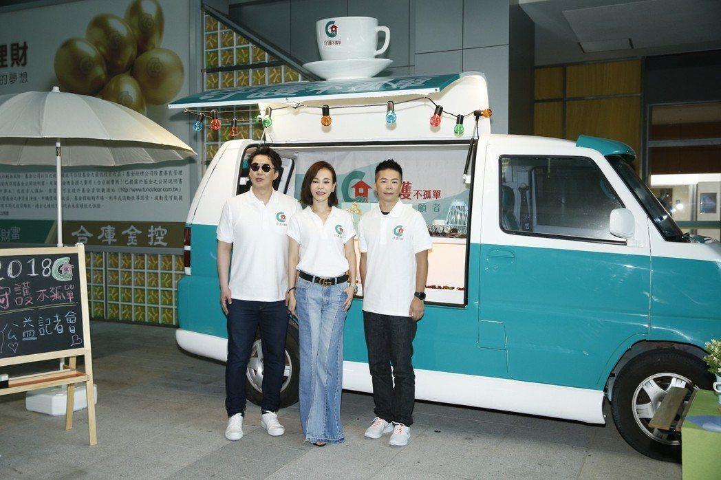 蕭煌奇(左起)、彭佳慧、林義傑參加關懷照顧者公益活動。圖/中華民國家庭照顧者關懷