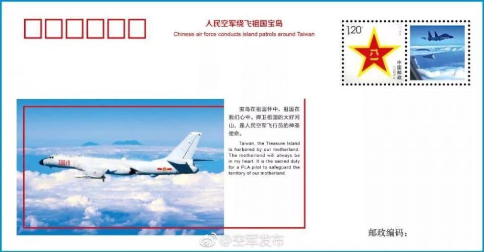 中共巡航宣傳出新招 發行「繞飛祖國寶島」紀念信封