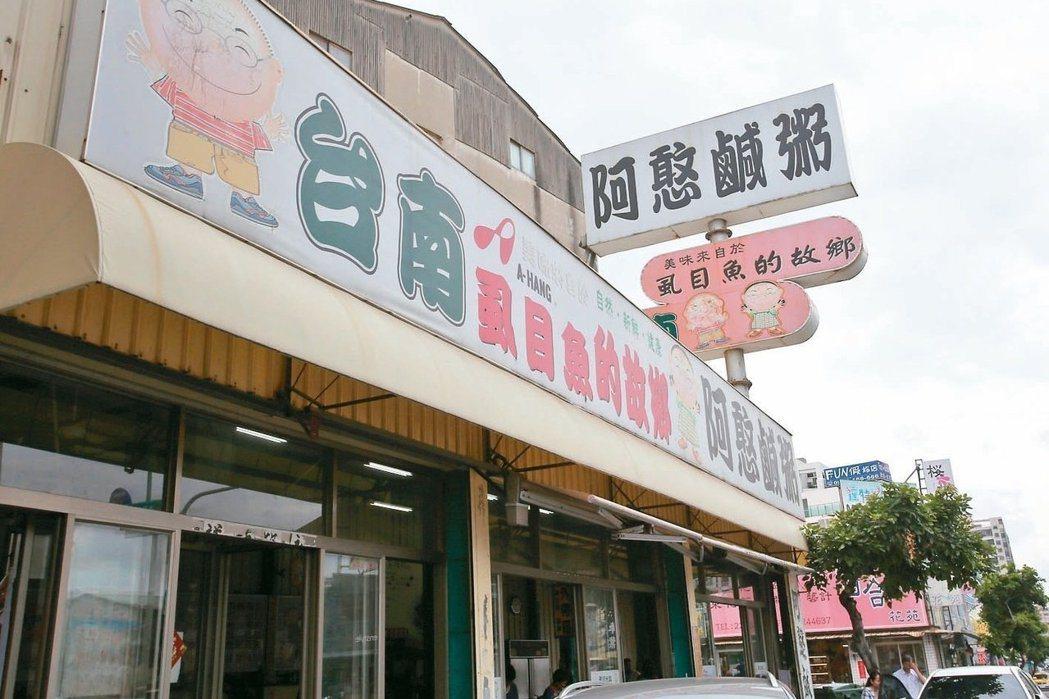 阿憨鹹粥是當地知名美食。記者劉學聖/攝影