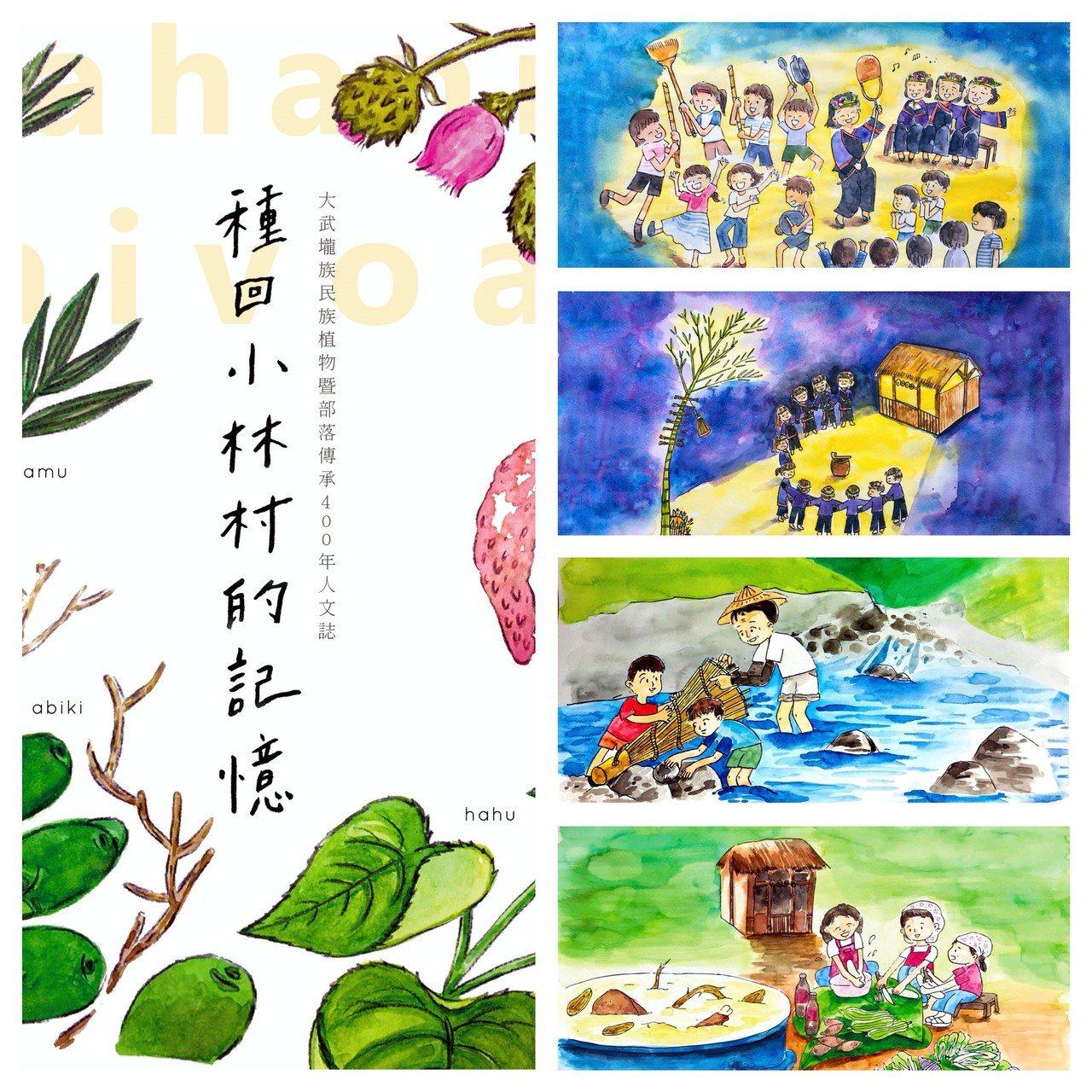 「種回小林村的記憶」從植物回溯先民的智慧,被大武壠族人視為部落文化傳承的人文誌,...