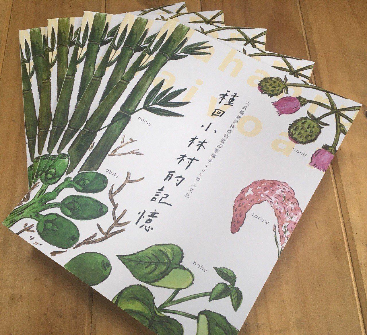 「種回小林村的記憶」,被大武壠族人視為部落文化傳承的人文誌。記者王昭月/攝影