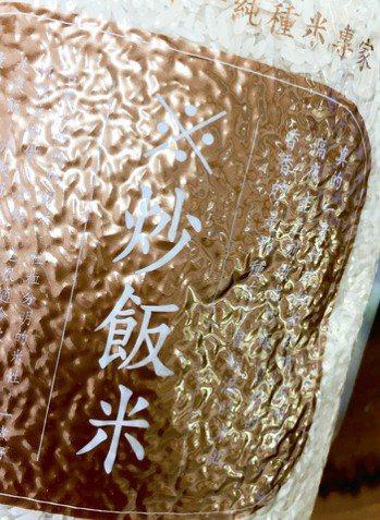 包裝成熬粥米、炒飯米等,省去消費者認識不同米種特性的麻煩。 朱慧芳