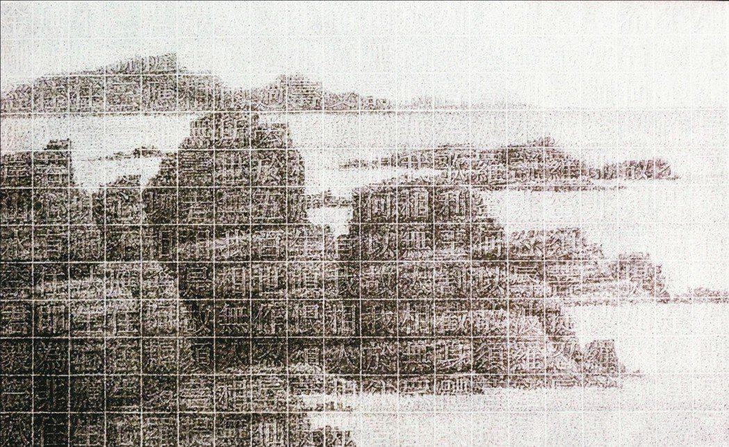 李君毅水墨作品〈北海岸〉。