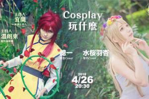 【百辯金剛】cosplay玩什麼?
