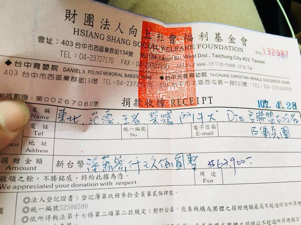 顏姓網友貼出捐款收據。圖/截自臉書社團天堂M爆系公社討論區
