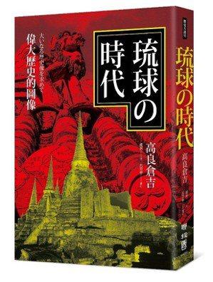 書名:《琉球的時代:偉大歷史的圖像》作者:高良倉吉譯者:蘆荻出版社:...