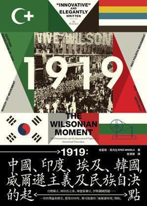 書名:《1919:中國、印度、埃及和韓國,威爾遜主義及民族自決的起點》作者:...