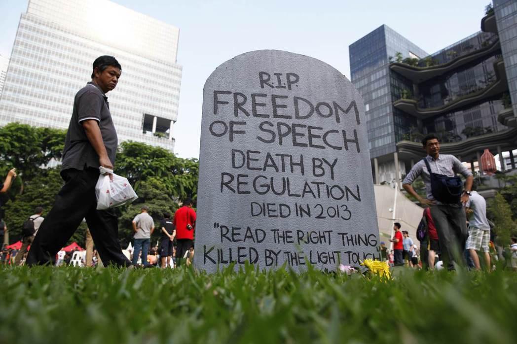 「言論自由已死。」2013年在芳林公園,以墓碑抗議政府核發網站執照的新法規。 圖...