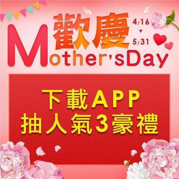 即日起至5月31日止推出歡慶Mother`sDay活動,下載APP還可抽人氣3好...