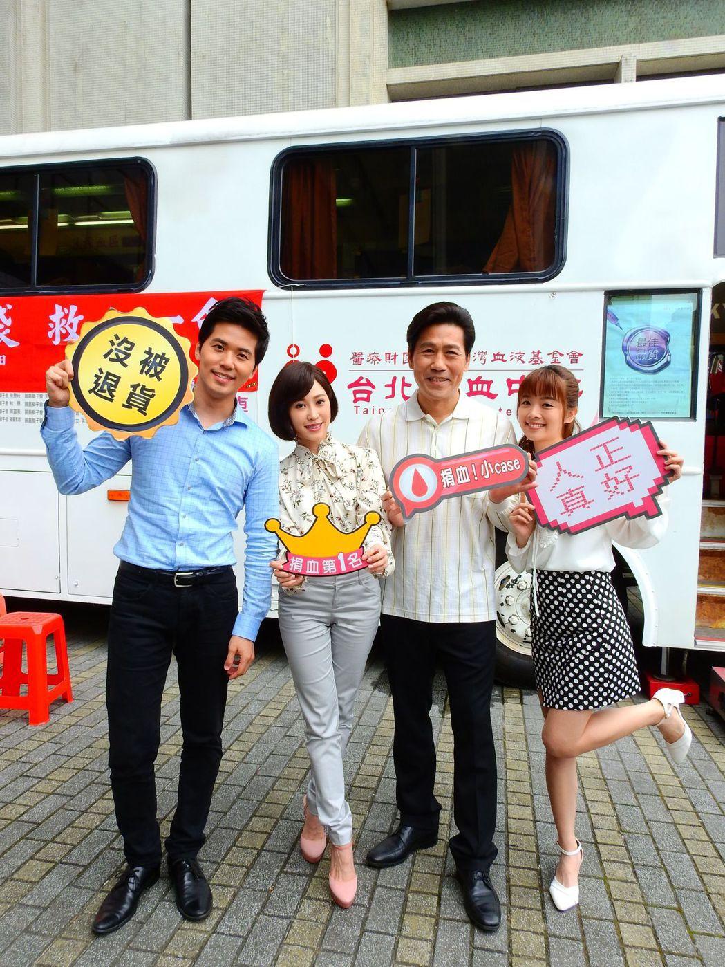 巫宗翰(左起)、黃露瑤、羅時豐、程雅晨響應捐血。圖/台視提供