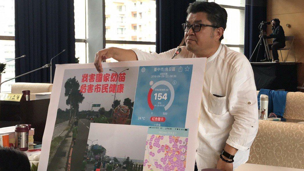 市議員李中批市府在空汙嚴重時未下令停止大型活動,戕害人民健康。記者陳秋雲/攝影