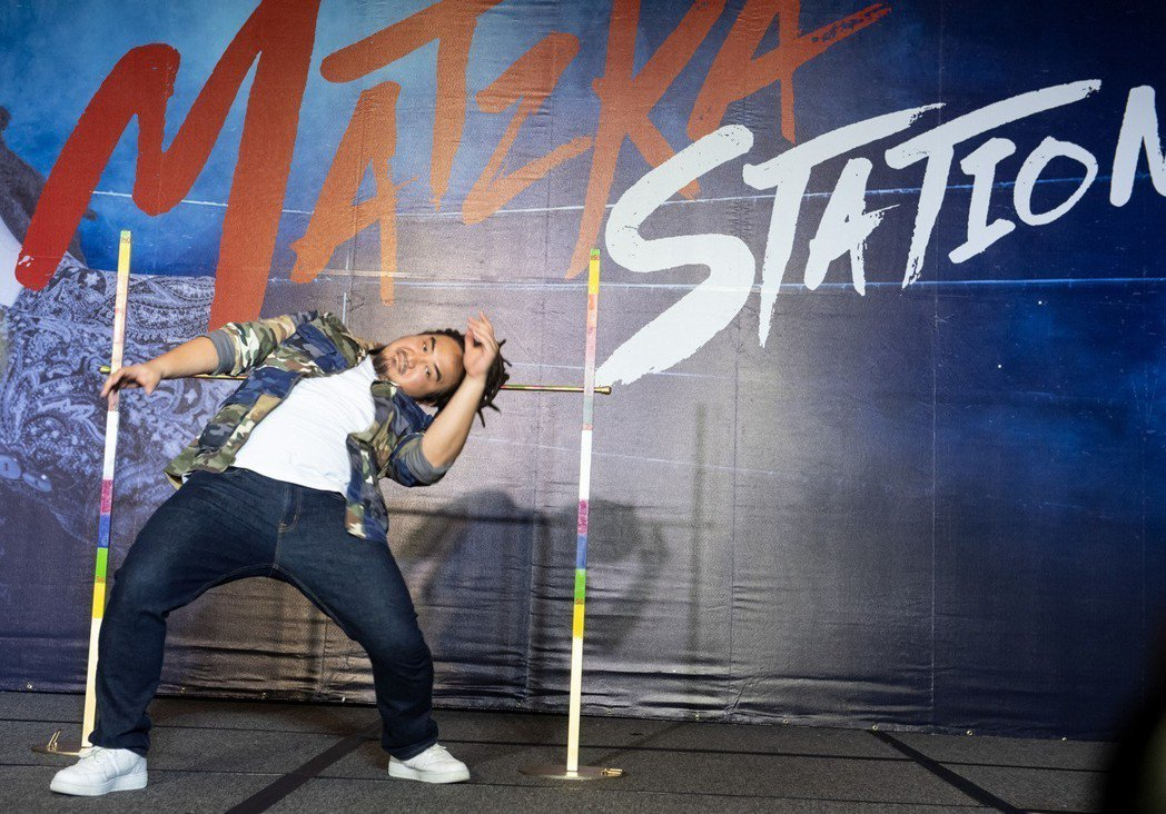 Matzka 發行新專輯《Matzka Station》,在發片記者會上挑戰「真...