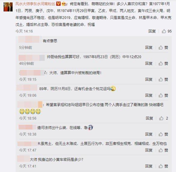 竟有算命師網友聊天,評斷林志玲與言承旭的姻緣。圖/摘自微博
