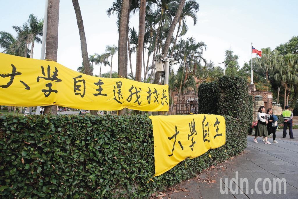 台大校門口懸掛「大學自主,還我校長」的黃布條。聯合報系資料照/記者余承翰攝影