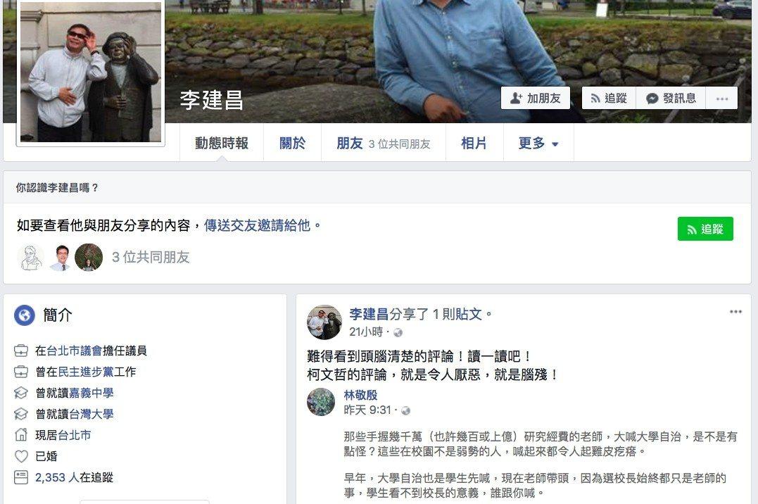 民進黨台北市議員李建昌昨天在臉書上說,台北市長柯文哲對管中閔的評論「就是令人厭惡...