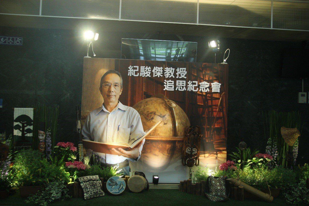國立東華大學日前為原民院教授紀駿傑辦追思會。圖/東華大學提供