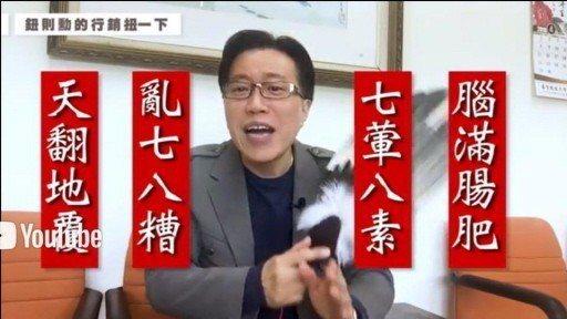文化大學廣告系主任鈕則勳,KUSO分析五位藍綠政壇高手的絕世武功。 圖/取自...