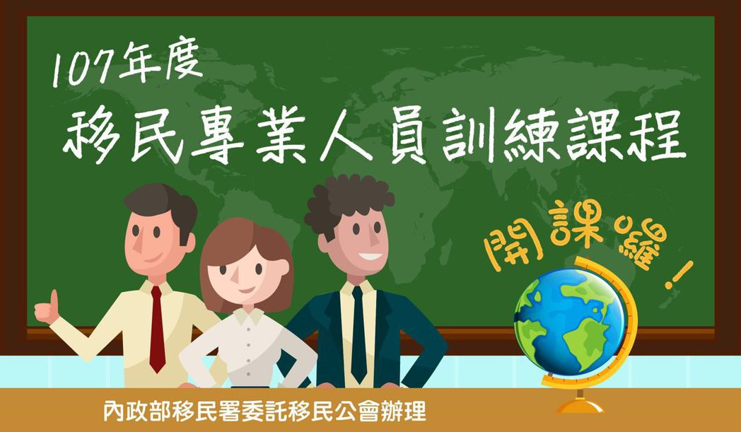 中華民國移民商業同業公會/提供