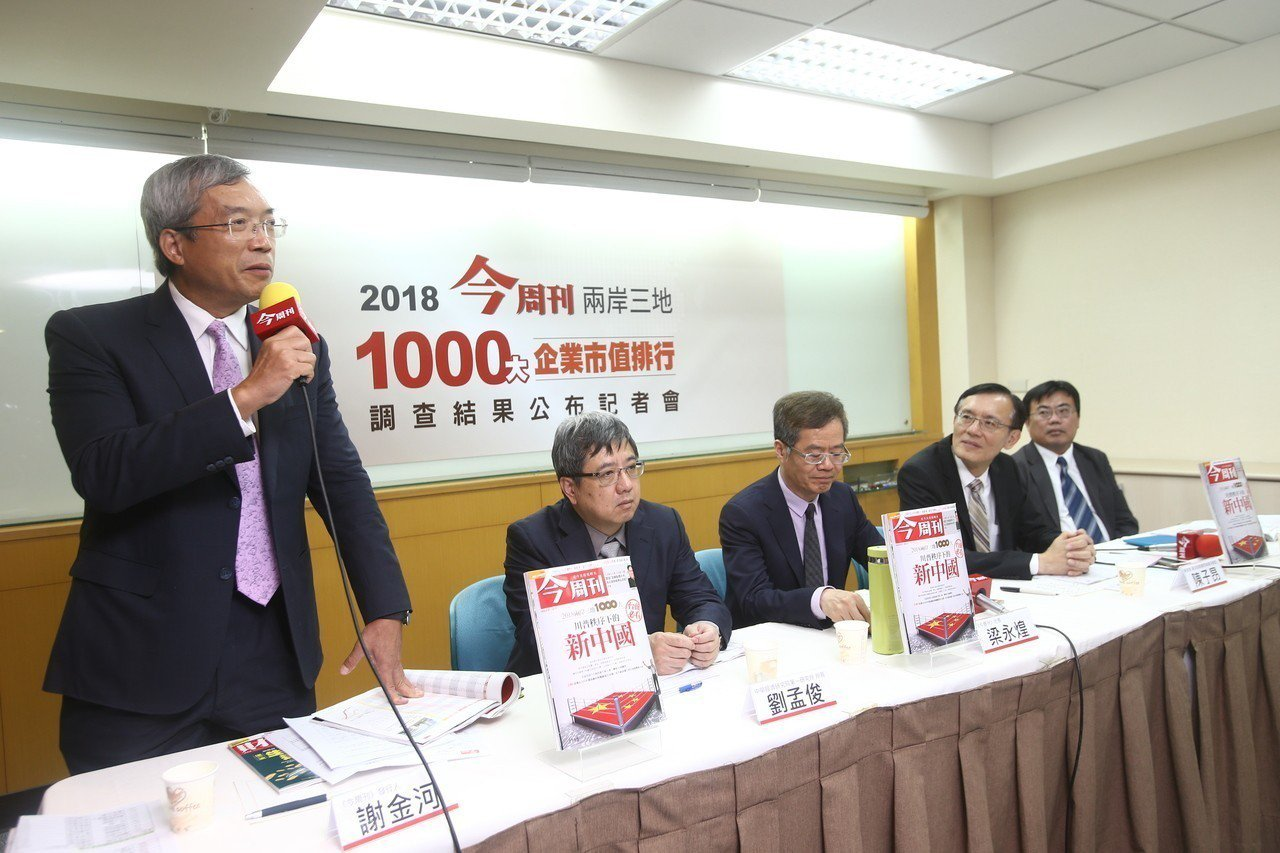 左起 《今周刊》發行人謝金河、中華經濟研究院第一研究所所長劉孟俊、《今周刊》社長...