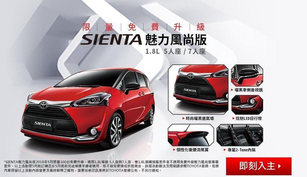 TOYOTA推出「SIENTA魅力風尚版套件」,1.8L 5人座/7人座皆可選配...
