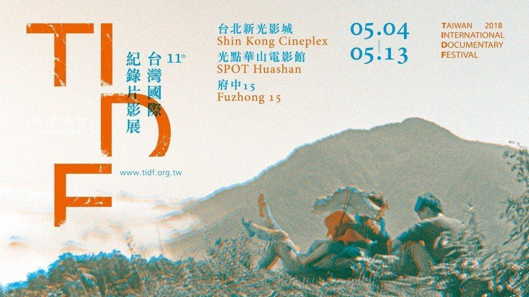 2018TIDF台灣國際紀錄片影展「再見真實」。放映資訊請見活動專頁:<a hr...