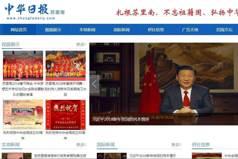 「扎根蘇里南,不忘祖籍國!」蘇利南中文報紙「中華日報」首頁上斗大的標語,或多或少...