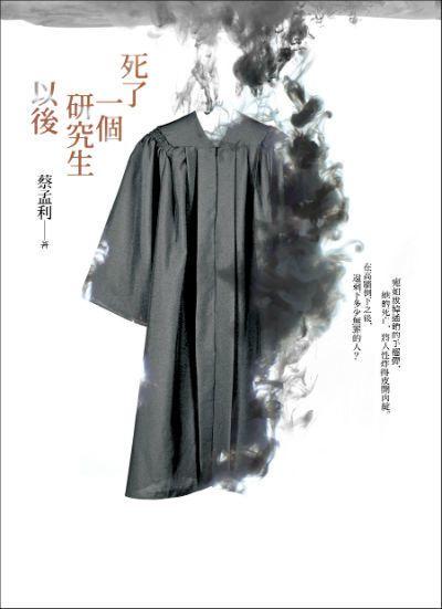 《死了一個研究生以後》蔡孟利/著 皇冠(2018. 02)