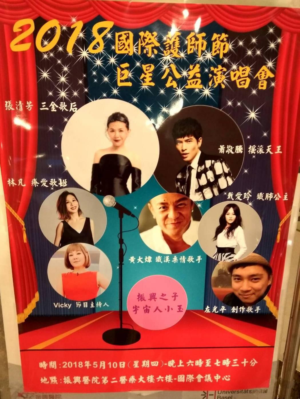 今年的護師節演唱會請到蕭敬騰等大咖歌手。圖/讀者提供