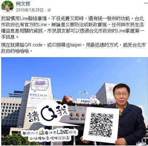 台北市長柯文哲高度依賴用LINE與部屬溝通,曾在自己的臉書粉絲專頁上發文說,習慣...