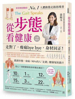.書名:從步態看健康.作者:黃如玉.出版社:方舟文化 .出版日期:2...