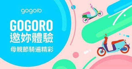 四月市佔率達7.37 % 智慧雙輪 Gogoro 推出母親節快閃活動