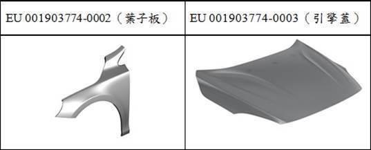 圖2:Volvo汽車零件的註冊設計