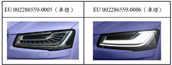 圖4:Audi的前車燈註冊設計