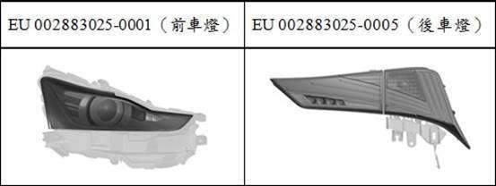 圖5:Toyota的車燈之部分的註冊設計